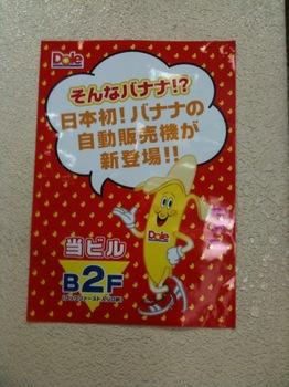 バナナの自販機ポスター